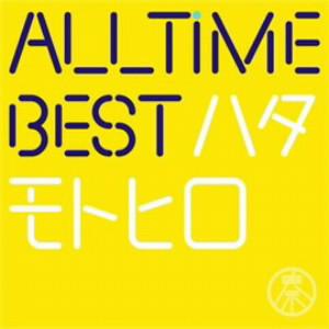 秦基博/All Time Best ハタモトヒロ(初回限定はじめまして盤)