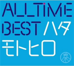 秦基博/All Time Best ハタモトヒロ(初回限定盤)(DVD付)