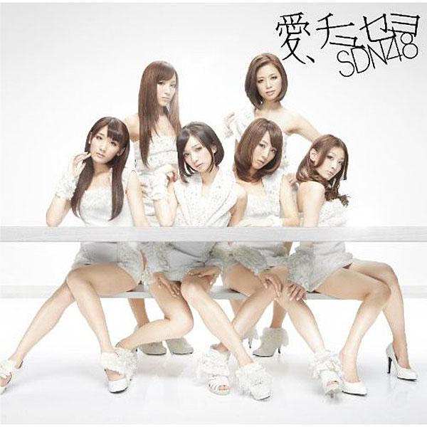 SDN48/愛、チュセヨ(TYPE A)(DVD付)