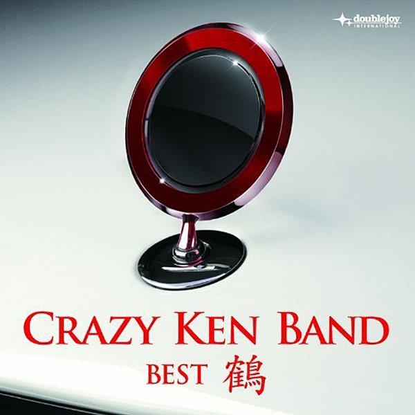 クレイジー・ケン・バンド/(祝)横山剣 生誕50周年記念 クレイジーケンバンド・ベスト 鶴