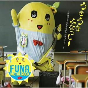 ふなっしー/うき うき ふなっしー♪〜ふなっしー公式アルバム 梨汁ブシャー!〜