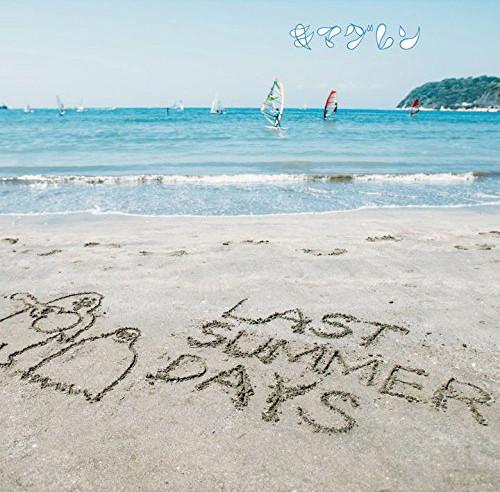 キマグレン/LAST SUMMER DAYS〜きまぐれBEST〜