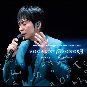 徳永英明/Concert Tour 2015 VOCALIST & SONGS 3 FINAL at ORIX THEATER(通常盤)