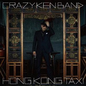 クレイジーケンバンド/香港的士(通常盤)