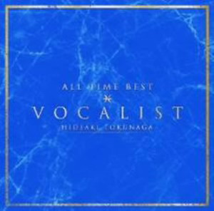 徳永英明/ALL TIME BEST VOCALIST(通常盤)