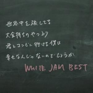 WHITE JAM/WHITE JAM BEST(通常盤)