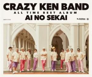 クレイジーケンバンド/CRAZY KEN BAND ALL TIME BEST ALBUM 愛の世界(通常盤)