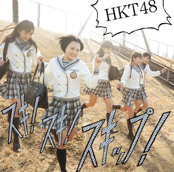 HKT48/スキ!スキ!スキップ!(Type-B)(DVD付)
