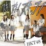HKT48/スキ!スキ!スキップ!(Type-C)(DVD付)
