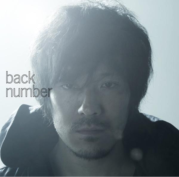 back number/高嶺の花子さん