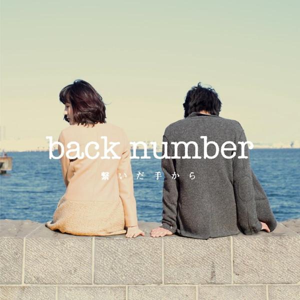 back number/繋いだ手から