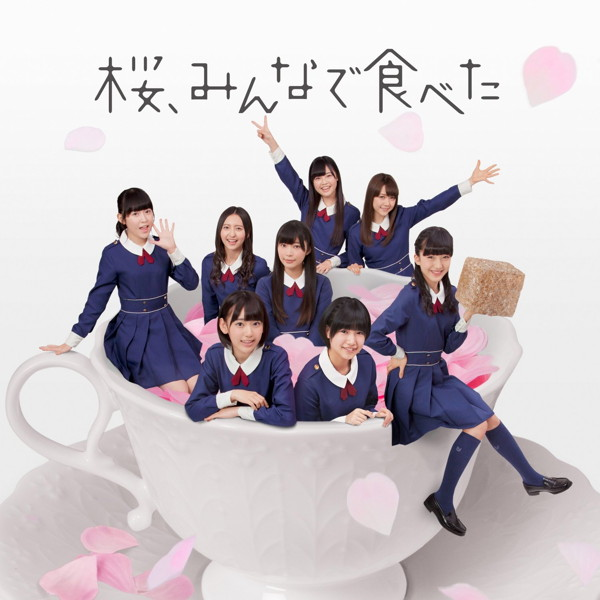 HKT48/桜、みんなで食べた(TYPE-A)(DVD付)