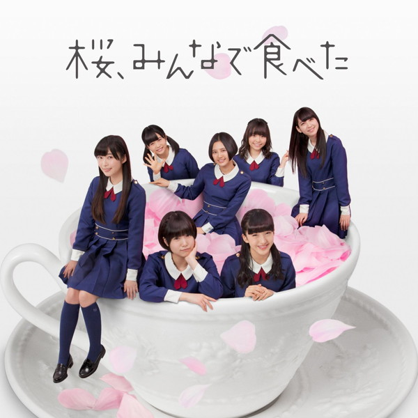 HKT48/桜、みんなで食べた(TYPE-B)(DVD付)