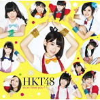 HKT48/控えめI love you !(Type-B)(DVD付)