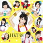 HKT48/控えめI love you !(Type-B)(DVD付)