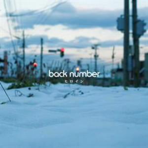 back number/ヒロイン