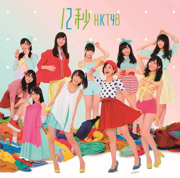 HKT48/12秒(C)(DVD付)