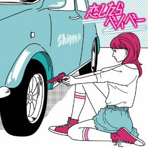 Shiggy Jr./恋したらベイベー-EP(通常盤)