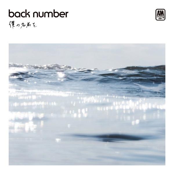 back number/僕の名前を(通常盤)