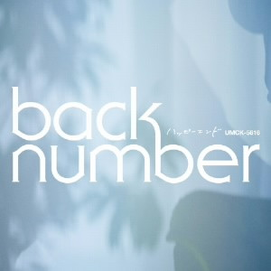 back number/ハッピーエンド(通常盤)
