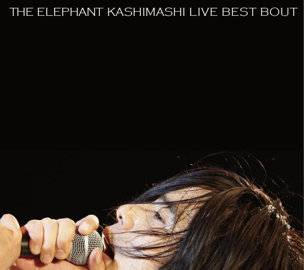 エレファントカシマシ/the fighting men's chronicle special THE ELEPHANT KASHIMASHI live BEST BOUT