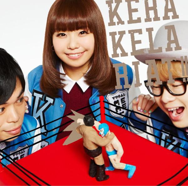 ケラケラ/ケラケラリアット(初回限定盤)(DVD付)
