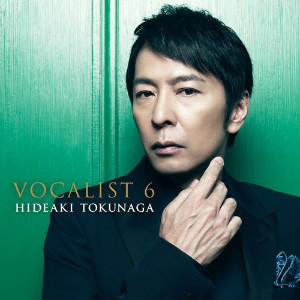 徳永英明/VOCALIST 6(初回限定盤A)(DVD付)