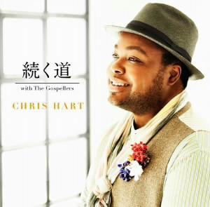 クリス・ハート/続く道 with ゴスペラーズ(初回限定盤)(DVD付)