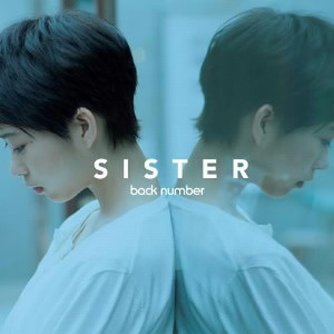 back number/SISTER(初回限定盤)(DVD付)