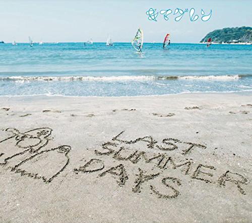 キマグレン/LAST SUMMER DAYS〜きまぐれBEST〜(初回限定盤)(DVD付)
