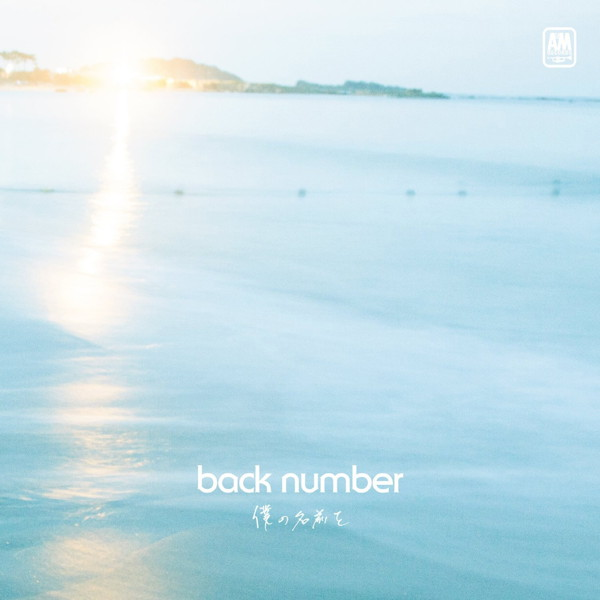 back number/僕の名前を(初回限定盤)(DVD付)