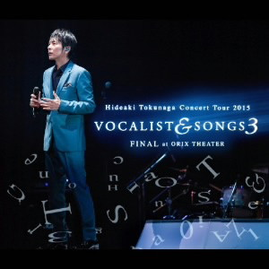 徳永英明/Concert Tour 2015 VOCALIST & SONGS 3 FINAL at ORIX THEATER(初回限定盤)(DVD付)