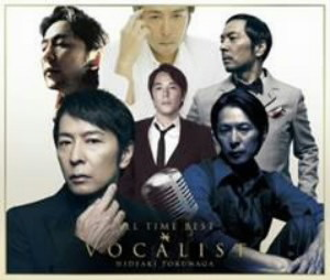 徳永英明/ALL TIME BEST VOCALIST(初回限定盤)(DVD付)