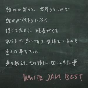 WHITE JAM/WHITE JAM BEST(初回限定盤)(DVD付)