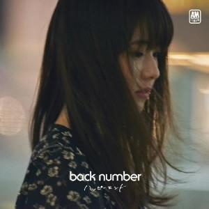 back number/ハッピーエンド(初回限定盤)(DVD付)
