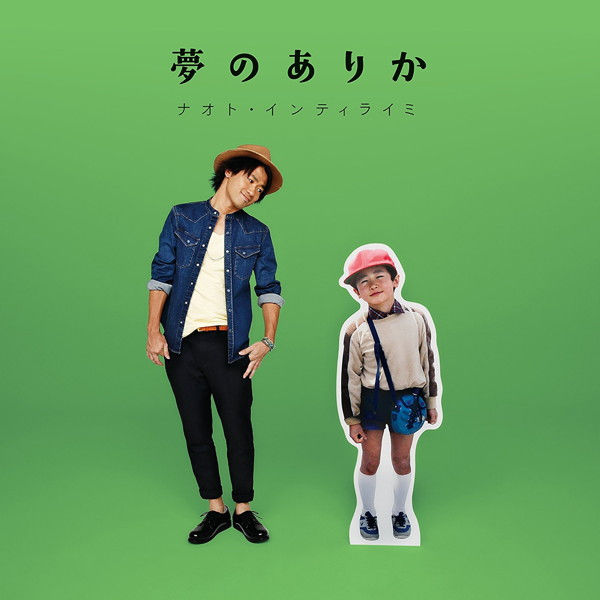 ナオト・インティライミ/夢のありか(初回限定盤A)(DVD付)