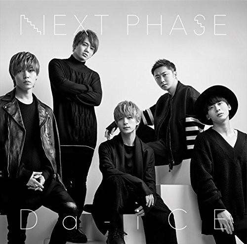 Da-iCE/NEXT PHASE(初回限定盤C)(DVD付)