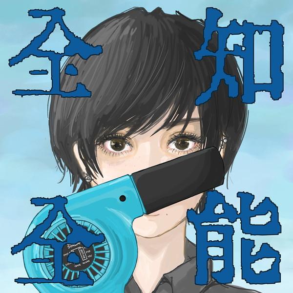 ポルカドットスティングレイ/全知全能(初回生産限定盤はじめてのぼうけんパック)(DVD付)