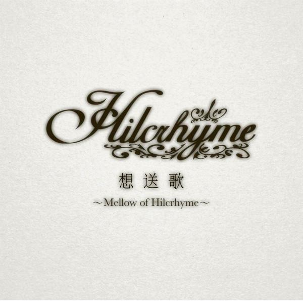 ヒルクライム/想送歌〜Mellow of Hilcrhyme〜