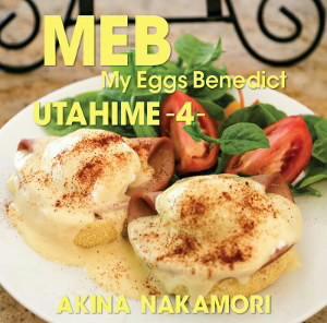 中森明菜/歌姫4-My Eggs Benedict-