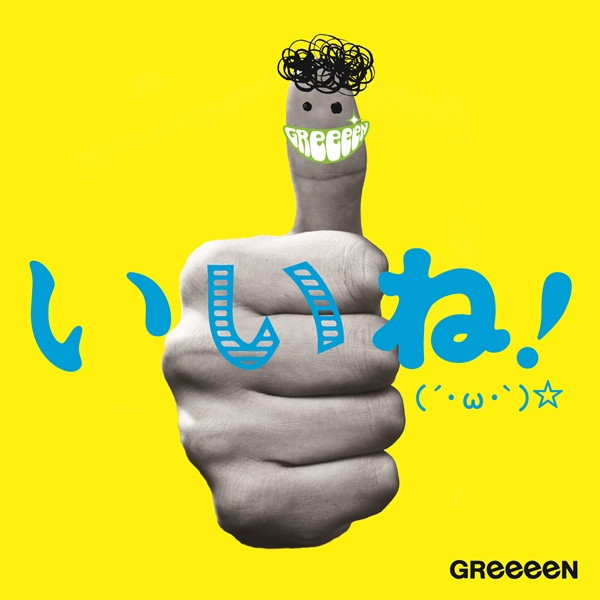 GReeeeN/いいね!(´・ω・')☆