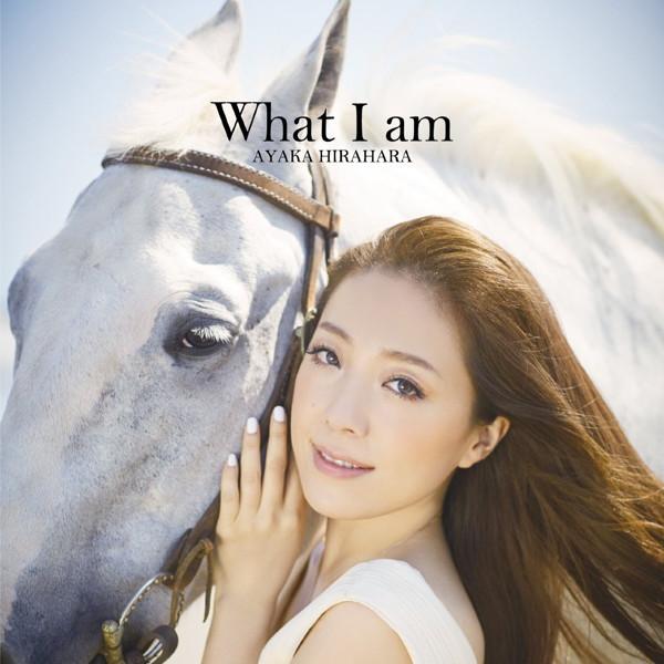 平原綾香/What I am