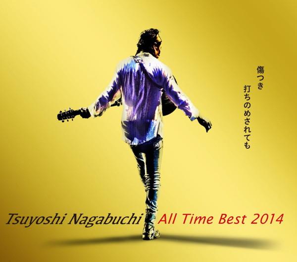 長渕剛/TSUYOSHI NAGABUCHI ALL TIME BEST 2014 傷つき打ちのめされても、長渕剛。