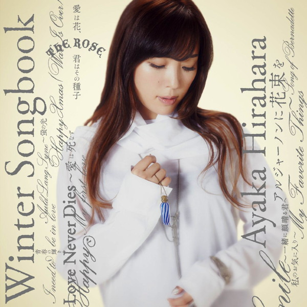 平原綾香/Winter Songbook