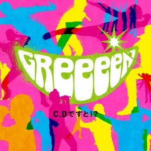 GReeeeN/C、Dですと!?(通常プライス盤)