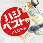 ハジ→ 記念日。miwa