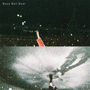Base Ball Bear/光源(通常盤)