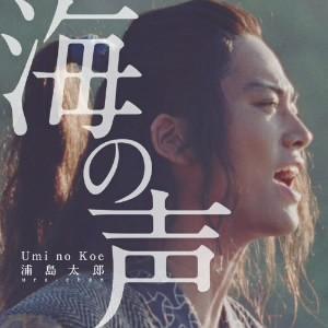 桐谷健太/香音-KANON-(通常盤)