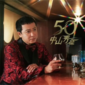 中山秀征/50