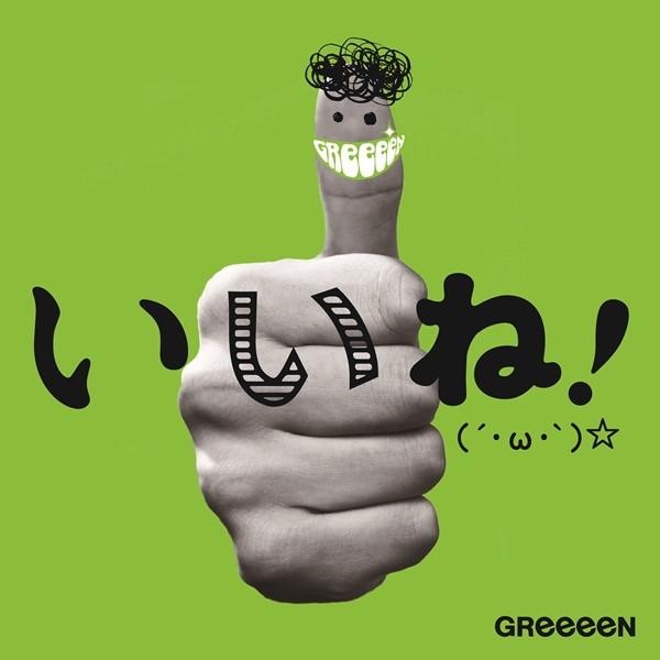 GReeeeN/いいね!(´・ω・`)☆(初回限定盤A)(DVD付)